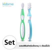 kidsme First Toothbrush Set ชุดแปรงสีฟันสำหรับเด็กอายุ 6 เดือนขึ้นไป