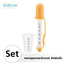 kidsme Medicine Dropper ชุดหลอดดูดยาและบีกเกอร์ สำหรับเด็ก