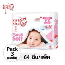 Kira Kira Pure & Soft Tape Jumbo ผ้าอ้อมเด็ก Pack S (ยกลัง 64 ชิ้น x 3 แพ็ค)