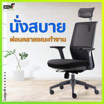 DF Prochair เก้าอี้สำนักงานเพื่อสุขภาพ รุ่น Loop-H สีดำ