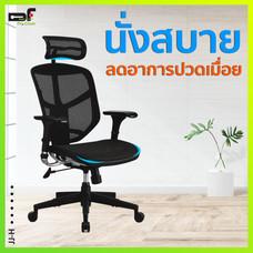 DF Prochair เก้าอี้สำนักงานเพื่อสุขภาพ รุ่น JJ-H สีดำ