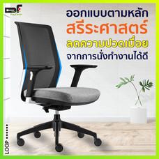 DF Prochair เก้าอี้สำนักงานเพื่อสุขภาพ รุ่น Loop สีดำ