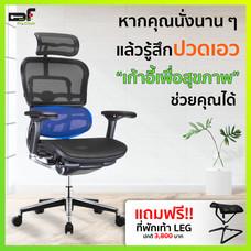 DF Prochair | เก้าอี้เพื่อสุขภาพ รุ่น Ergo 2 (T168) สีดำ แถมฟรี!! ที่พักเท้า