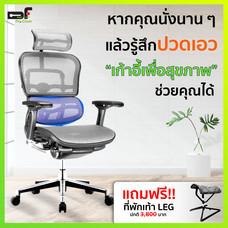 DF Prochair | เก้าอี้เพื่อสุขภาพ รุ่น Ergo 2 (T168) สีขาว แถมฟรี!! ที่พักเท้า