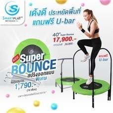 แทรมโพลีน Super Bounce ขนาด 40 นิ้ว(100 ซม.) ช่วยลดแรงกระแทก สำหรับ ผู้สูงอายุ หรือ ผู้มีปัญหาระบบข้อต่อ พร้อม ยูบาร์ และ ทีบาร์ ช่วยพยุงตัว