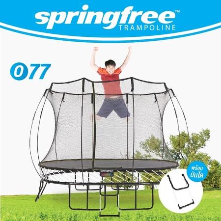springfree แทรมโพลีนแบบวงรี O77 ขนาด 2.4 x 3.4 เมตร