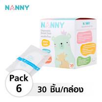NANNY แผ่นซับน้ำนม แพ็ค 30 ชิ้น x 6 กล่อง
