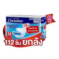 Certainty Supersave ผ้าอ้อมผู้ใหญ่แบบเทป ไซส์ M (ยกลัง 112 ชิ้น) Free Maxmo Tissue กระดาษอเนกประสงค์ 6  ม้วน มูลค่า 79 บาท