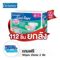Certainty Easy Tape ผ้าอ้อมผู้ใหญ่ ไซส์ M (ยกลัง 112 ชิ้น) ฟรี! Wipes  2 ห่อ มูลค่า 220 บาท