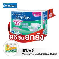 Certainty Easy Tape Supersave Box ผ้าอ้อมผู้ใหญ่แบบเทป ไซส์ L (ยกลัง 96 ชิ้น) Free Maxmo Tissue กระดาษอเนกประสงค์ 6  ม้วน มูลค่า 79 บาท