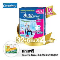 Certainty Comfortpants กางเกงอนามัย ขนาดจัมโบ้ ไซส์ M (32+6ชิ้น) x 4 แพ็ค Free Maxmo Tissue กระดาษอเนกประสงค์ 6 ม้วน มูลค่า 79 บาท