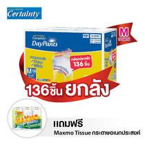 Certainty Daypants Super Save Box กางเกงผ้าอ้อม ไซส์ M (136 ชิ้น) Free Maxmo Tissue กระดาษอเนกประสงค์ 6 ม้วน มูลค่า 79 บาท