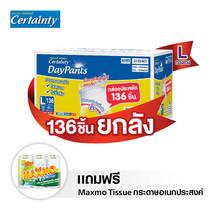 Certainty Daypants Super Save Box กางเกงผ้าอ้อม ไซส์ L (136 ชิ้น) Free Maxmo Tissue กระดาษอเนกประสงค์ 6 ม้วน มูลค่า 79 บาท