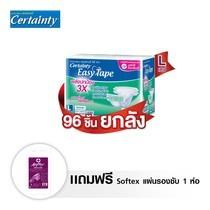 Certainty Easy Tape Super Save ผ้าอ้อมผู้ใหญ่แบบเทป ไซส์ L (ยกลัง 96 ชิ้น) แถมฟรี! Softex แผ่นรองซับ 1 ห่อ
