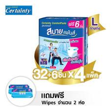 Certainty Comfortpants กางเกงอนามัย ขนาดจัมโบ้ ไซส์ L (32+6ชิ้น) x 4 แพ็ค ฟรี! Wipes 2 ห่อ มูลค่า 220 บาท