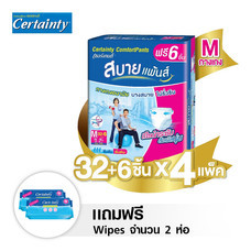 Certainty Comfortpants กางเกงอนามัย ขนาดจัมโบ้ ไซส์ M (32+6 ชิ้น)x 4 แพ็ค ฟรี! Wipes 2 ห่อ มูลค่า 220 บาท