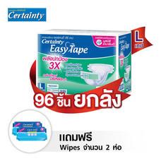 Certainty Easy Tape ผ้าอ้อมผู้ใหญ่ ไซส์ L (ยกลัง 96 ชิ้น) ฟรี! Wipes 2 ห่อ มูลค่า 220 บาท
