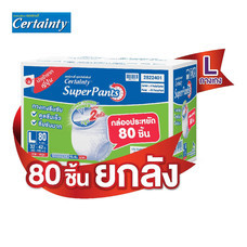 Certainty กางเกงซึมซับ รุ่น Superpants ไซส์ L 80 ชิ้น Supersave Box