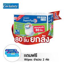 Certainty Super Pants กางเกงผ้าอ้อมผู้ใหญ่ ไซส์ L (ยกลัง 80ชิ้น) ฟรี! Wipes 2 ห่อ มูลค่า 220 บาท