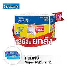 Certainty Daypants กางเกงผ้าอ้อม ไซส์ M (ยกลัง 136ชิ้น) ฟรี! Wipes 2 ห่อ มูลค่า 220 บาท