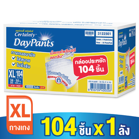Certainty กางเกงอนามัย รุ่น Daypants ไซส์ XL 104 ชิ้น Supersave Box