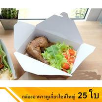 กล่องอาหารหูเกี่ยวไซส์ใหญ่ 25 ชิ้น x 1 แพ็ค