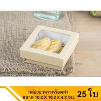 กล่องอาหารพร้อมฝา ขนาด 10.2x10.2x4.2 ซม. 25 ชิ้น x 1 แพ็ค
