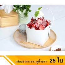 กล่องอาหารขาว หูหิ้ว สีขาว 25 ชิ้น x 1 แพ็ค