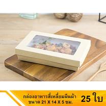 กล่องอาหารทรงสี่เหลี่ยมผืนผ้า ขนาด 21x14x5 ซม. 25 ชิ้น x 1 แพ็ค
