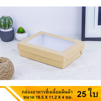 กล่องอาหารทรงสี่เหลี่ยมผืนผ้า ขนาด 18.5x11.2x4 ซม. 25 ชิ้น x 1 แพ็ค