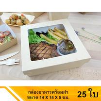 กล่องอาหารพร้อมฝา ขนาด 14x14x5 ซม. 25 ชิ้น x 1 แพ็ค