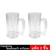 แก้วมัค สีขาวใส 16.90 ออนซ์ 2 ชิ้น x 1 แพ็ค