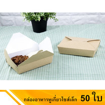 กล่องอาหารหูเกี่ยวไซส์เล็ก 50 ชิ้น x 1 แพ็ค