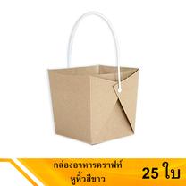กล่องอาหารคราฟท์ หูหิ้ว สีขาว 25 ชิ้น x 1 แพ็ค