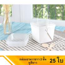 กล่องอาหาร 2 ชั้น หูขาว 25 ชิ้น x 1 แพ็ค