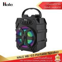 Hale ลําโพงบลูทูธ รุ่น HB-03 Portable Speaker ขนาดแจ็คมาตรฐาน 3.5mm. พร้อมช่องใส่เมมโมรี่การ์ด