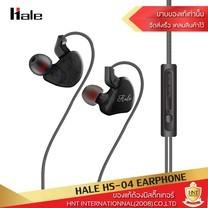 Hale หูฟัง รุ่น HS-04 Earphone หูฟังอินเอียร์ สมอลทอร์ค คุณภาพเสียงคมชัด เบสหนัก พร้อมไมโครโฟน และปุ่มควบคุมเสียง