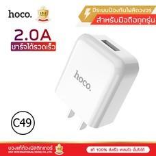 Hoco ปลั๊กชาร์จ รุ่น C49 Cool treasure single port charger (3C)