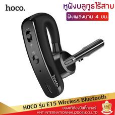 หูฟังบลูทูธ หูฟังไร้สาย Hoco รุ่น E15 สนทนาและฟังเพลงต่อเนื่องนาน 4 ชม. หูฟัง บลูทูธ Bluetooth earphone สมอลทอร์ค ไร้สาย รับประกันการใช้งาน 6 เดือน