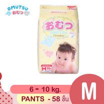 ผ้าอ้อมเด็ก Omutsu แบบกางเกง ไซส์ M 58 ชิ้น