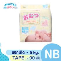 ผ้าอ้อมเด็ก Omutsu แบบเทป ไซส์ NB 90 ชิ้น