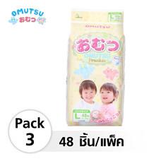 แพ็คสุดคุ้ม ผ้าอ้อมเด็ก Omutsu แบบกางเกง ไซส์ L 48 ชิ้น x 3 แพ็ค รวม 144 ชิ้น