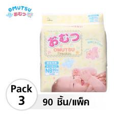 แพ็คสุดคุ้ม ผ้าอ้อมเด็ก Omutsu แบบเทป ไซส์ NB 90 ชิ้น x 3 แพ็ค รวม 270 ชิ้น