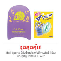 Thai Sports Fancy Kick Board Purple และ Ear Plug Tabata Model EP407