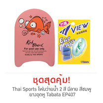 Thai Sports 2 Colors Printed Kick Board Pink และ Ear Plug Tabata Model EP407