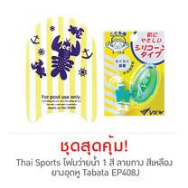 Thai Sports 1 Col printed Kick Board Yellow และ Ear Plug Tabata Model EP408J