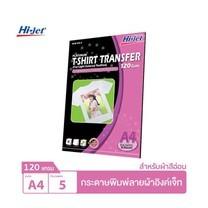 Hi-jet กระดาษทรานเฟอร์ สำหรับผ้าสีอ่อน Inkjet Platinum Transfer Paper for Light-colored Textile 120 แกรม A4 (5 แผ่น)