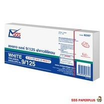 555 PaperPlus ซองจดหมายสีขาว เบอร์ 9/125 ฝากาวซิลิคอน (แพ็ก 50 ซอง)