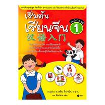 เริ่มต้นเรียนจีน 1 (ฉบับปรับปรุงล่าสุด)