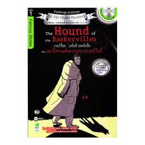 Famous Stories The Hound of the Baskervilles : เชอร์ล็อก โฮล์มส์ ยอดนักสืบ ตอน หมาปีศาจแห่งตระกูลบาสเกอร์วิลล์